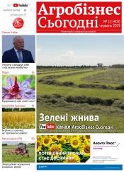 """газета """" Агробізнес Сьогодні"""" №12 06/2019"""