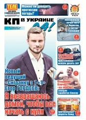 Комсомольская правда (четверг) №142 08/2017