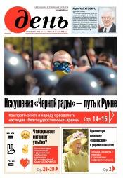 День. На русском языке. (пятница) №47-48 03/2019