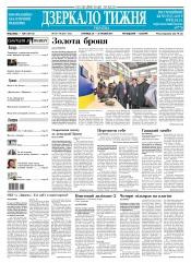 Дзеркало тижня. Україна №18-19 05/2017