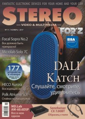 Stereo №11 11/2017