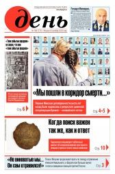 День. На русском языке №168 09/2020