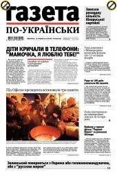Газета по-українськи №96 12/2019