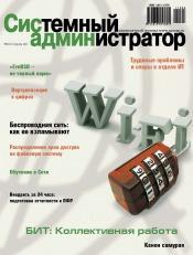 Системный администратор №4 04/2011