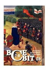 ВСЕСВІТ, український журнал іноземної літератури №7-8 08/2016