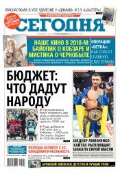 Сегодня. Киевский выпуск №228 12/2017