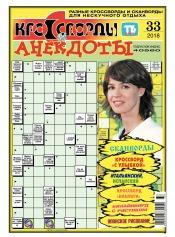 Кроссворды и анекдоты №33 08/2018