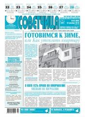 Советчица.Интересная газета полезных советов №42 10/2018