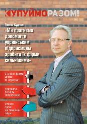 """Купуймо разом. Спецвипуск """"Власний бізнес"""" №1 05/2015"""