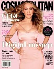 Cosmopolitan в Украине №9 09/2015