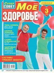 Мое Здоровье №10 10/2017