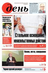 День. На русском языке №164 09/2020