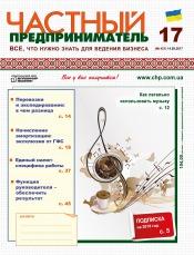 Частный предприниматель газета №17 09/2017