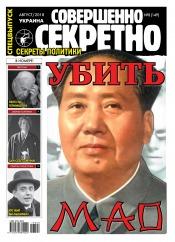 Совершенно секретно – Украина. Спецвыпуск №8 08/2018