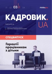 Кадровик.UA Спецвипуск №3 09/2019