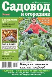 Садовод и огородник №18 09/2017