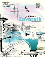 Діловий журнал «BUSINESS ZAVARNIK CONVERGENT MEDIA №8 08/2017