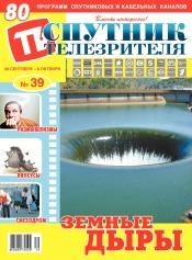 Спутник телезрителя №39 09/2019
