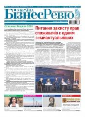 Україна Бізнес Ревю №43-44 11/2019