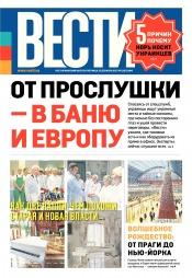 Вести №219 12/2017