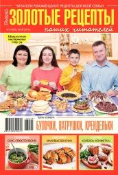 Золотые рецепты наших читателей №9 05/2018