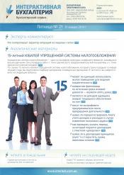 Интерактивная бухгалтерия (на русском языке) №21 01/2014