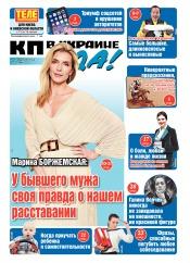 Комсомольская правда (четверг) №1-2 01/2020