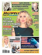 Экспресс-газета №51 12/2020