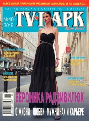 TV-Парк №40 10/2018