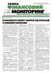 Фінансовий моніторинг №11 11/2018