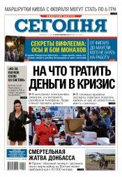Сегодня. Киевский выпуск №272 12/2014