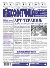 Советчица.Интересная газета полезных советов №13 03/2017