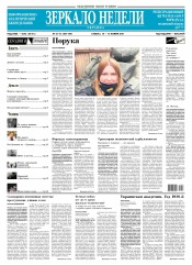 Зеркало недели. Украина №42-43 11/2018