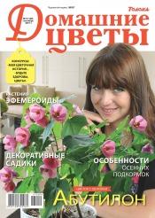 Домашние цветы №9 09/2017
