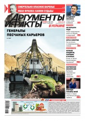Аргументы и факты №34-35 08/2019