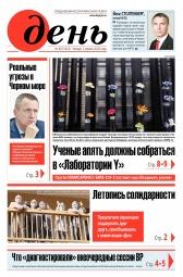 День. На русском языке №60 04/2020