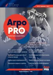 АгроПРО №15 08/2017