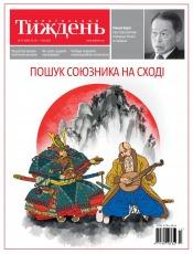 Український Тиждень №12 03/2021