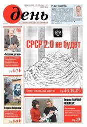 День. На русском языке. (пятница) №7-8 01/2020