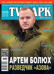 TV-Парк №46 11/2019