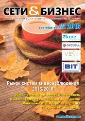 Сети и бизнес №4 09/2016