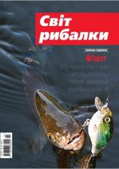 Світ Рибалки №4 08/2017