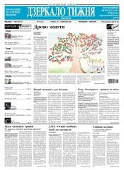 Дзеркало тижня. Україна №5 02/2018