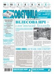Советчица. Українською мовою №43 10/2017