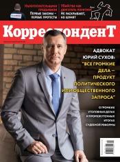 Корреспондент №21 11/2019