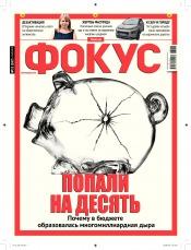 Еженедельник Фокус №32 08/2018