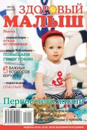 Здоровый малыш №6 06/2015