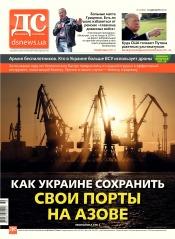 Деловая столица №50 12/2018