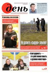День. На русском языке. (пятница) №220-221 12/2019