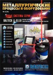 Металлургические процессы и оборудование №2 06/2014